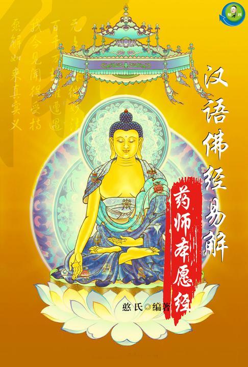 汉语佛经易解——药师本愿经
