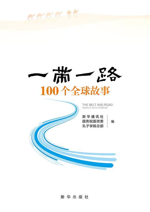 """""""一带一路""""100个全球故事"""