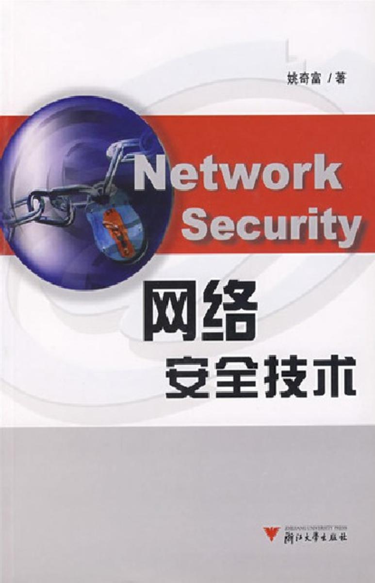 网络安全技术(仅适用PC阅读)