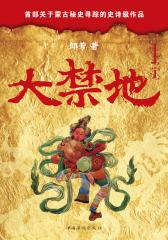 大禁地(首部关于蒙古秘史寻踪的史诗级作品,比肩《藏地密码》的奇迹之书 全解蒙古秘史的禁忌之书)
