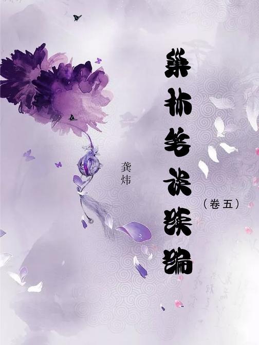巢林笔谈正编(卷五)