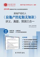 圣才学习网·2014年房地产经纪人《房地产经纪相关知识》讲义、真题、预测三合一(仅适用PC阅读)
