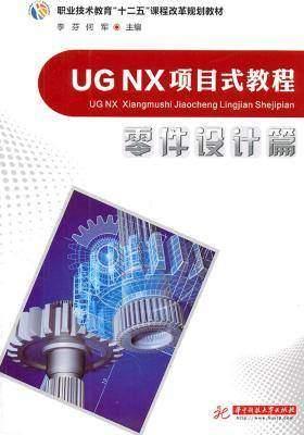 UG NX项目式教程(零件设计篇)(仅适用PC阅读)