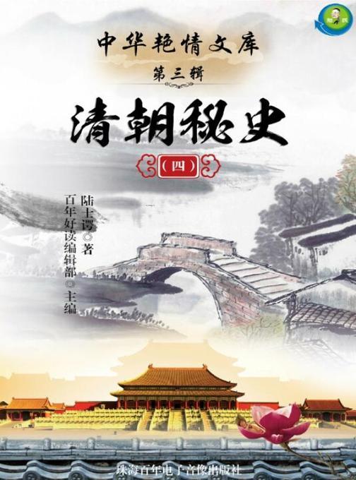 中华艳情文库第三辑——清朝秘史(四)