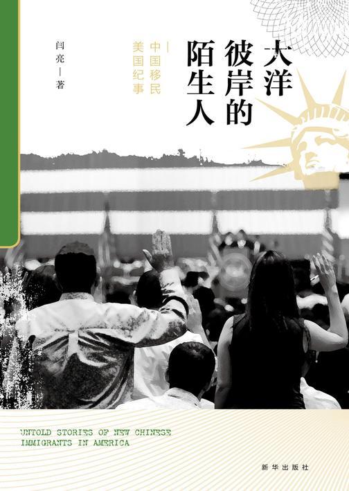 大洋彼岸的陌生人:中国移民美国纪事