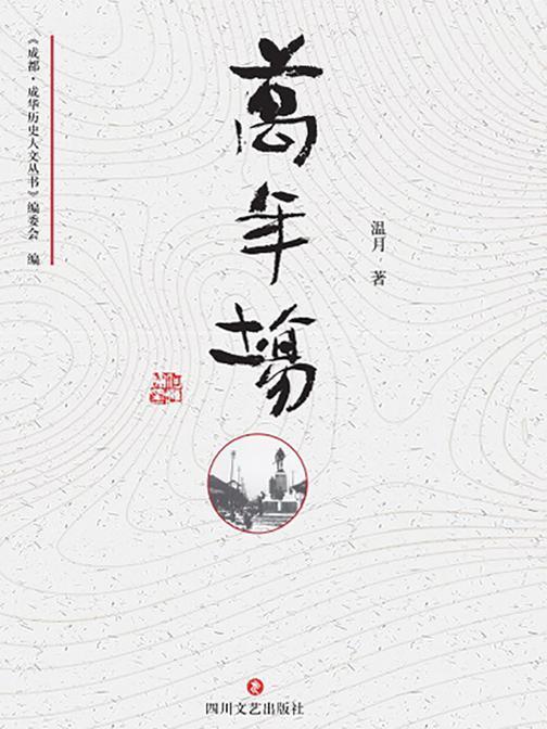 成华历史人文丛书·万年场