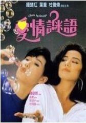 爱情谜语 粤语(影视)