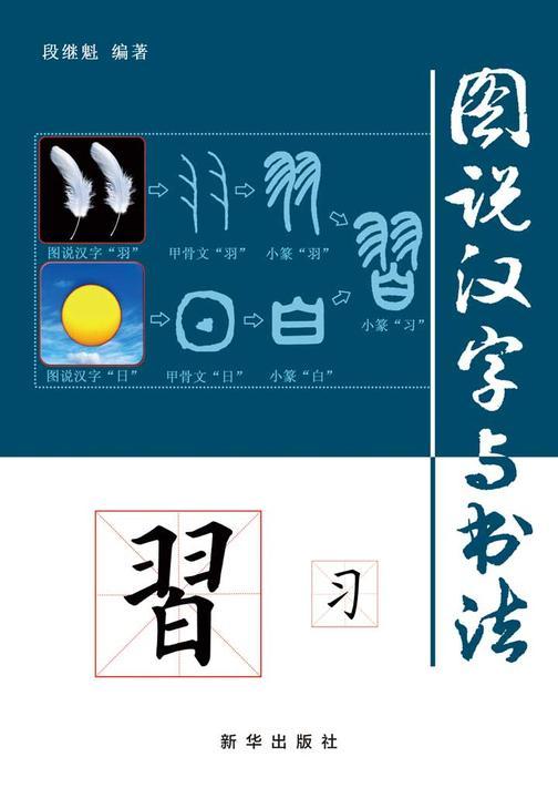 图说汉字与书法