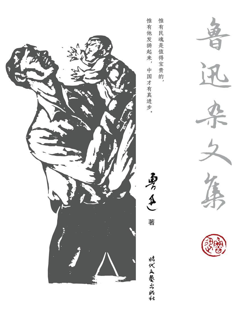 """《鲁迅杂文集》(收录鲁迅54篇杂文名篇,中国的""""民族魂""""!)"""
