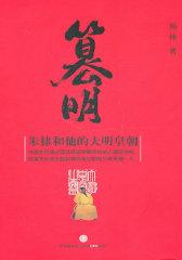 篡明:朱棣和他的大明皇朝