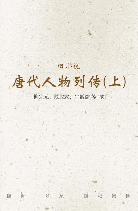 旧小说·唐代人物列传(上)
