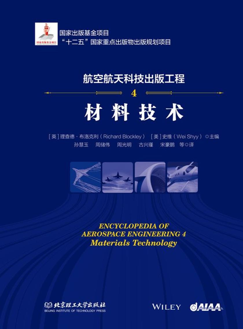 航空航天科技出版工程4 材料技术