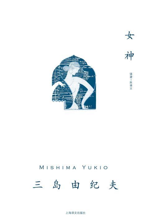 女神(三岛由纪夫作品系列)