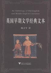 英国早期文学经典文本