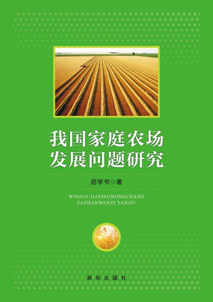我国家庭农场发展问题研究