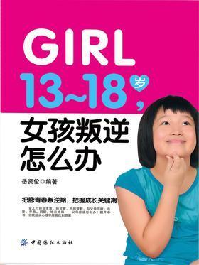 13-18岁 女孩叛逆怎么办