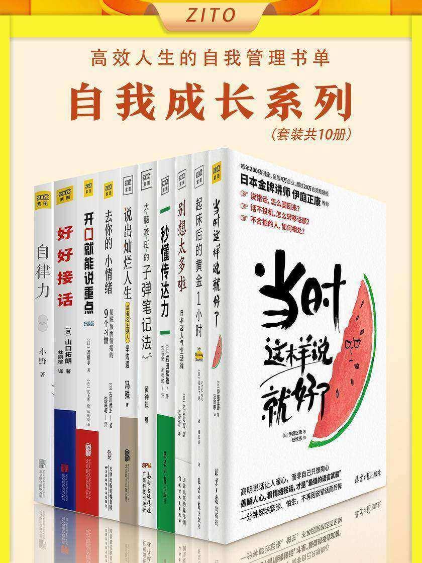 高效人生的自我管理书单(全10册)(自我成长系列!能掌控情绪、会说话、自律又理性)