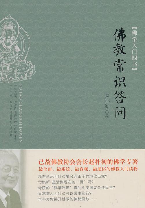 佛学入门四书:佛教常识答问