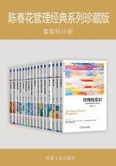 陈春花管理经典系列珍藏版(套装共16册)