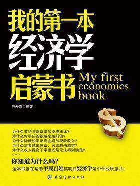 我的第一本经济学启蒙书