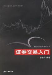 证券交易入门