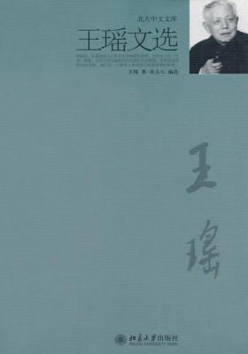 王瑶文选(北大中文文库)