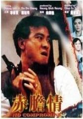 赤胆情 粤语(影视)