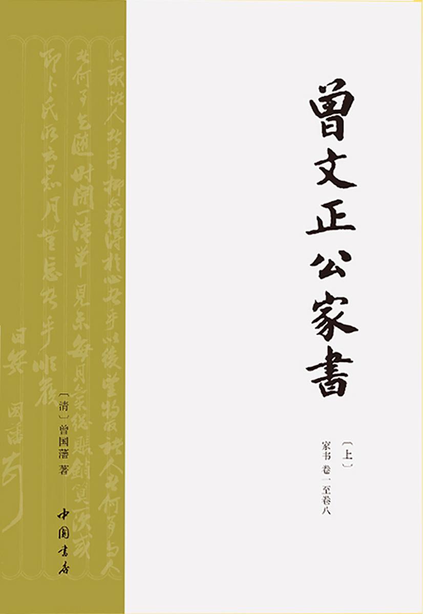 曾国藩家书(上)
