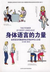 身体语言的力量:如何在任何商业和社交场合中引人注目(试读本)