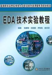 EDA技术实验教程(仅适用PC阅读)