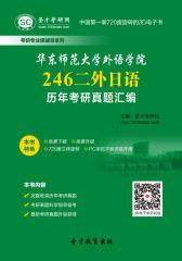 华东师范大学外语学院246二外日语历年考研真题汇编
