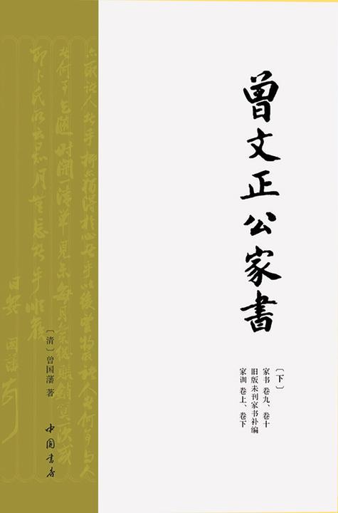 曾国藩家书(下)