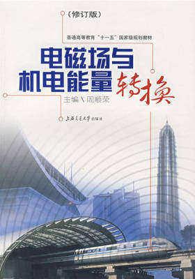 电磁场与机电能量转换(修订版)(仅适用PC阅读)