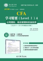 圣才学习网·2013年CFA学习精要(Level Ⅰ)4 公司理财、组合管理和权益投资【含2011~2013年真题及详解】(仅适用PC阅读)