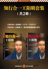 知行合一王阳明(1-2册)