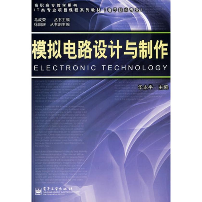 模拟电路设计与制作
