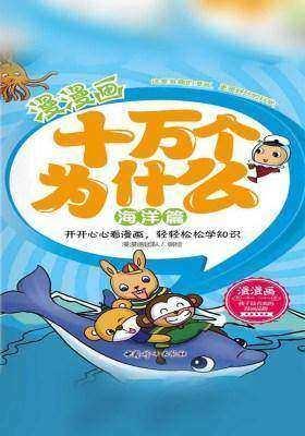 漫漫画十万个为什么——海洋篇