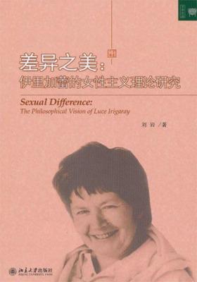 差异之美:伊里加蕾的女性主义理论研究(文学论丛)