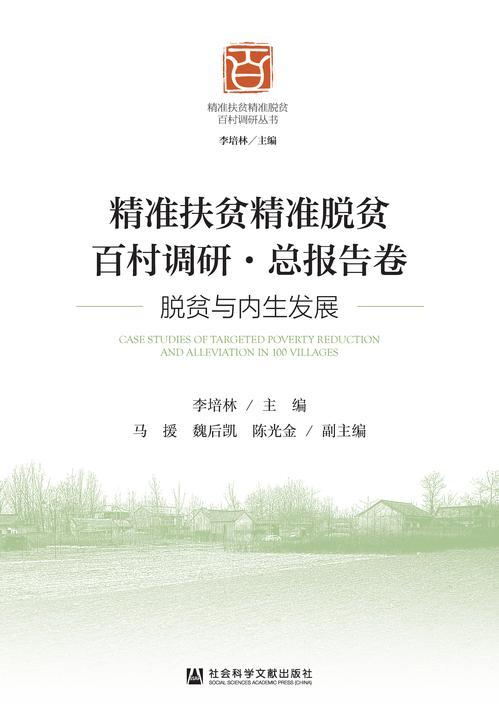 精准扶贫精准脱贫百村调研·总报告卷:脱贫与内生发展