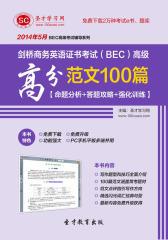 圣才学习网·2014年5月剑桥商务英语证书考试(BEC)高级高分范文100篇【命题分析+答题攻略+强化训练】(仅适用PC阅读)