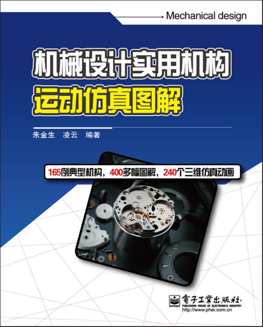 机械设计实用机构运动仿真图解(含CD光盘1张)