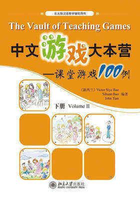 中文游戏大本营:课堂游戏100例(下册)(北大版汉语教学辅助用书)