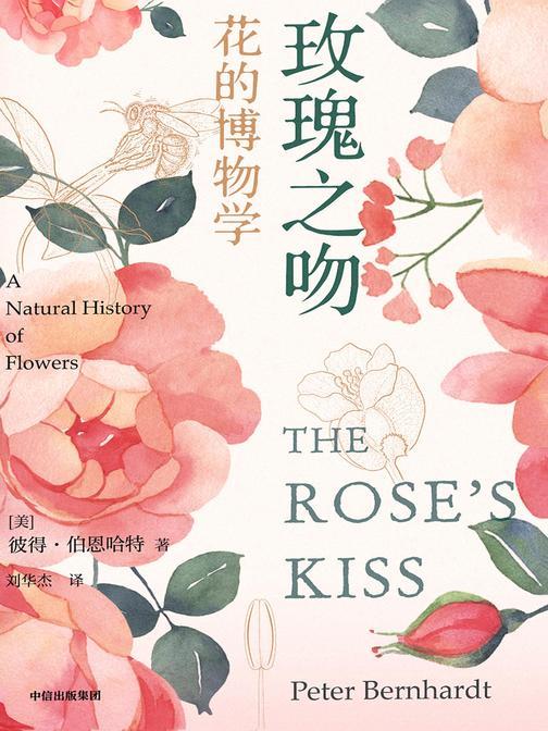 玫瑰之吻:花的博物学