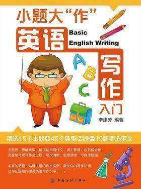 """小题大""""作"""":英语写作入门"""