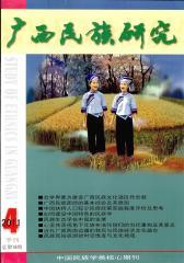 广西民族研究 季刊 2011年04期(电子杂志)(仅适用PC阅读)