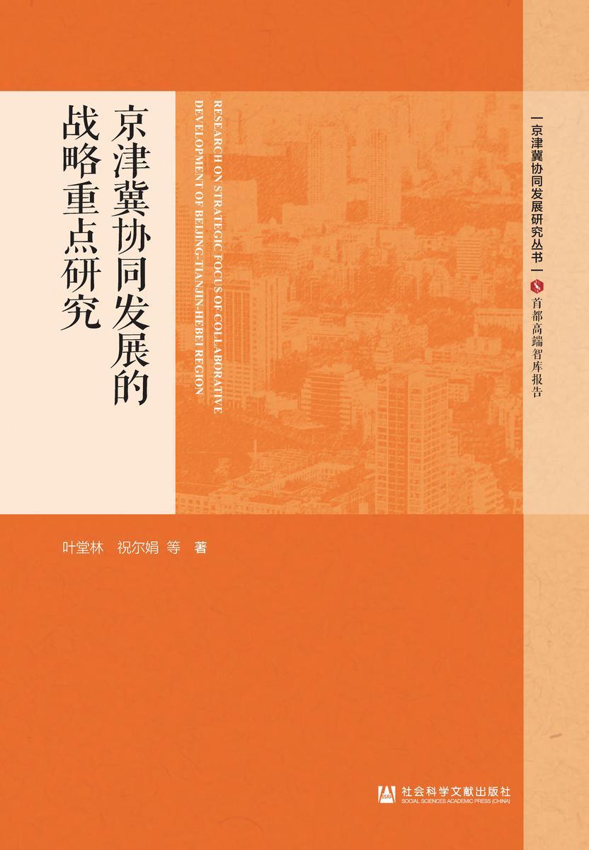 京津冀协同发展的战略重点研究