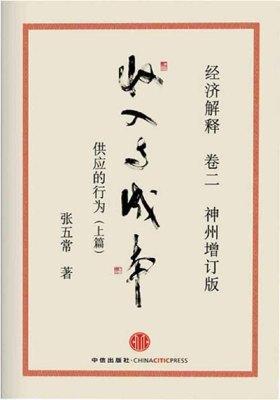 经济解释(卷2):收入与成本-供应的行为(上篇)(神州增订版)
