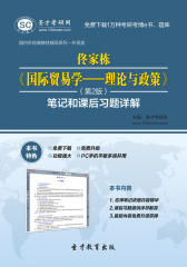 圣才学习网·佟家栋《国际贸易学——理论与政策》(第2版)笔记和课后习题详解(仅适用PC阅读)