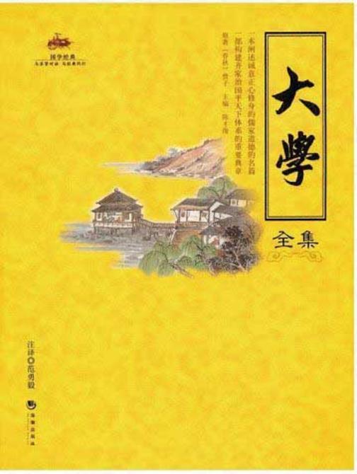 国学经典12:大学全集