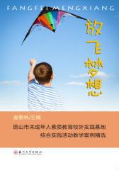 放飞梦想:昆山市未成年人素质教育校外实践基地综合实践活动教学案例精